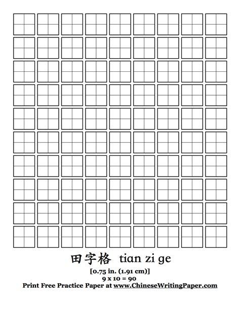 printable chinese writing paper tian zi ge paper 田字格 field grid paper pdf png printable