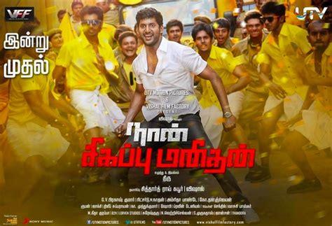 naan sigappu manithan 2014 film wikipedia the free naan sigappu manidhan 2014 tamil movie hd 720p watch