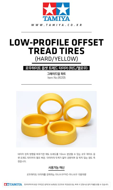 95205 Low Profile Offset Tires Yellow 타미야몰