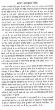 Essay On Sardar Vallabhbhai Patel In Language essay on sardar vallabhai patel in