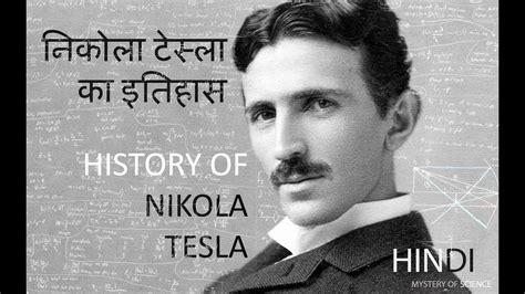 history of nikola tesla history of nikola tesla न क ल ट स ल क इत ह स