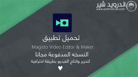 magisto editor maker apk تحميل تطبيق magisto editor maker pro النسخه المدفوعة مجانا لتحرير وانتاج الفيديو بطريقة