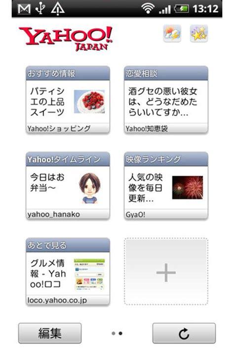 app design japan ヤフー androidアプリ yahoo japan と yahoo ホーム を提供開始 mdn design