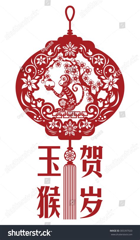 new year symbols 2016 2016 lunar new year greeting card stock vector 305397920