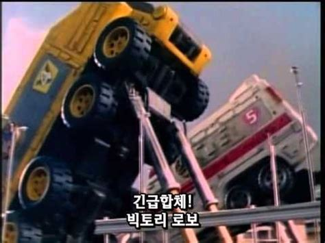 Dx Megazord Linerboy phim clip 救急戦隊ゴーゴーファイブ ライナーボーイ マックスビクトリーロボ