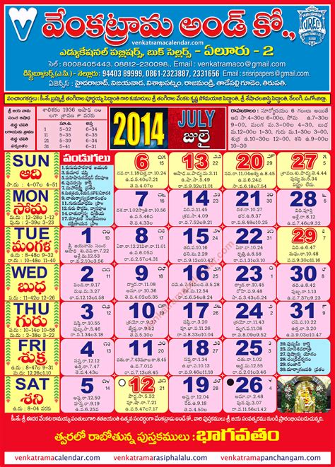 Telugu Calendar 2014 July 2014 Venkatrama Co Multi Colour Telugu Calendar
