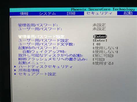 bios reset jumper fujitsu lifebook lifebook th90 p fmvt90p を仕様詳細で評価 4 5 btoパソコン jp