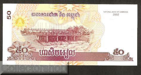 Cambodia 50 Riel 2002 P 52 Unc cambodia 50 riels 2002 unc pn 52a