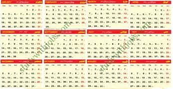 Calendar 2018 Pdf Urdu Calendar 2017 Arabic Calendar Template