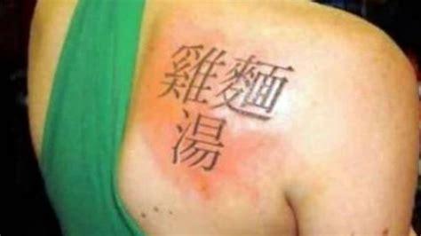 tattoo fail japanese 外国纹身师不懂汉字 给客人刻 鸡汤面 被捕 纹身 汉字 被捕 新浪新闻