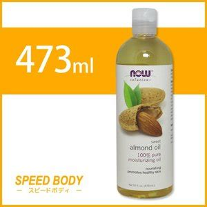 473ml Now Foods Sweet Almond ポイント5倍 大容量 100 ピュア スイートアーモンドオイル 473ml now now foods ナウフーズ