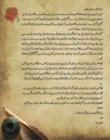 Letter Urdu Me Beautiful Poetry World Urdu Letter For