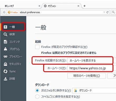 email yahoo japan yahoo japanをホームページに設定しよう