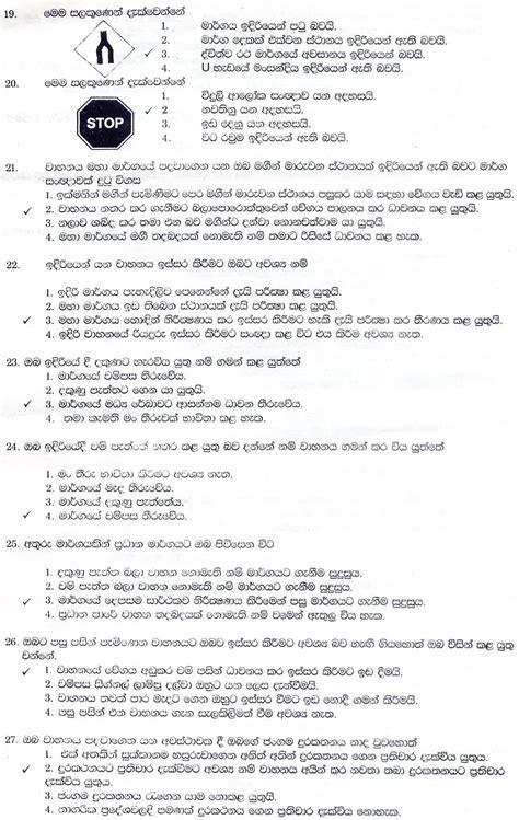 Road In Sri Lanka Essay by Sri Lanka Driving Licence Test Paper Sinhala Freegetdis