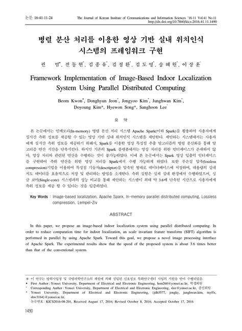 (PDF) Framework Implementation of Image-Based Indoor