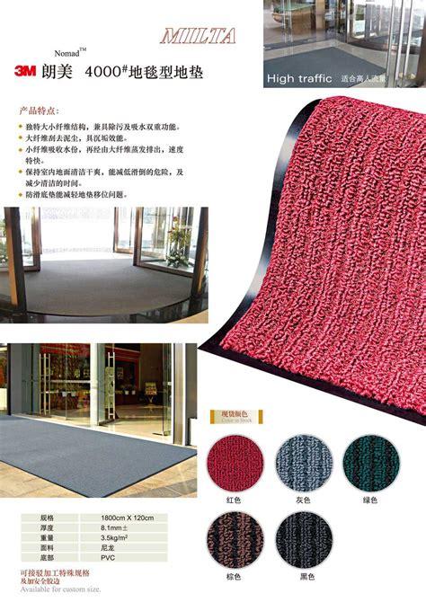 Nomad 3m 7100 Tanpa Backing Roll 3m nomad 4000 carpet type mat macau carpet vinyl floor wallpaper window platform takyin