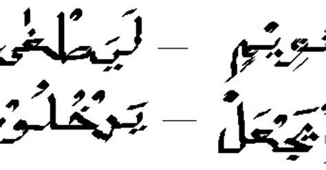 pesantren contoh qalqalah sugra kubra dan ra tarqiq