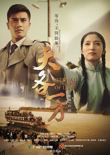promise film chinese eternal promise of love 2015 china film cast