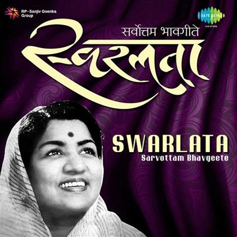 marathi bhavgeete savar re savar re unch unch zhula mp3 song download
