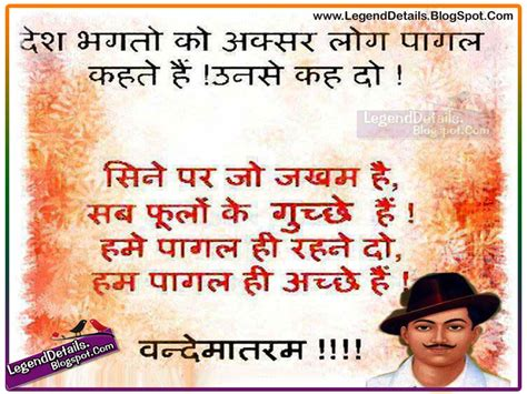 biography in hindi bhagat singh bhagat singh quotes in hindi language legendary quotes