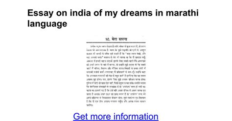 India Of My Dreams Essay by Essay On India Of My Dreams In Marathi Language Docs