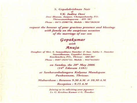 Wedding Card Letter by Marriage Invitation Letter Kerala Letters Free Sle