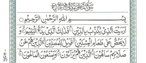 surah  al maun read holy quran