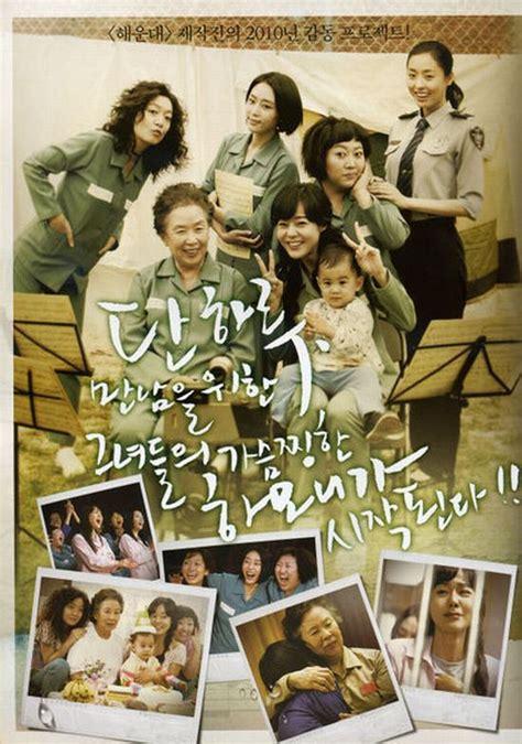 film sedih yang wajib ditonton 5 film korea tentang keluarga paling sedih yang mu