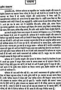 Essay On Aarakshan In Language by Essay On Tulsi Plant In Marathi Language Homework For You
