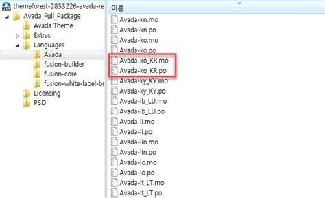 avada theme languages 아바다 테마의 테마옵션 ui를 한글로 번역하기 워드프레스 기본