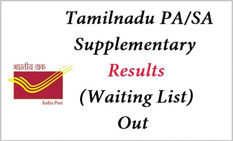 u i supplementary list tamilnadu pa sa supplementary results waiting list out