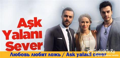 serial 16407 lyubov i lozh любовь любит ложь все серии на русском языке смотреть