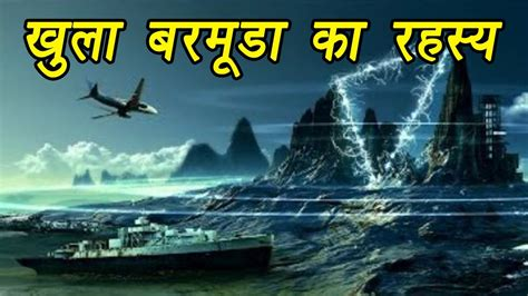 the mystery of bermuda triangle is solved now revoseek bermuda triangle mystery solved by scientists वनइ ड य
