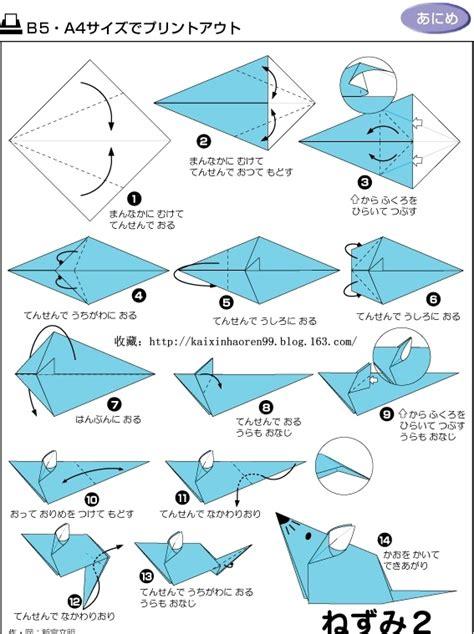 Origami Rat - origami rat origami paper folds