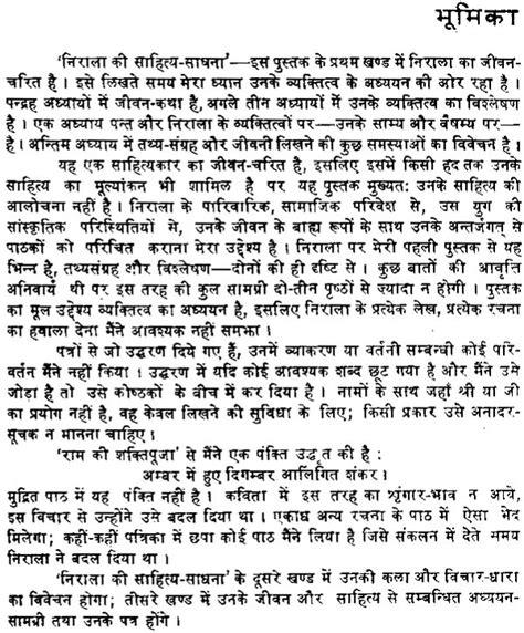 nirala biography in hindi न र ल क स ह त य स धन the most comprehensive biography