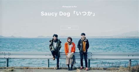 saucy dogs saucy on quot 公開 1st e p あしあと より