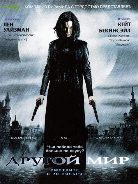 underworld film poster underworld 2003 poster freemovieposters net