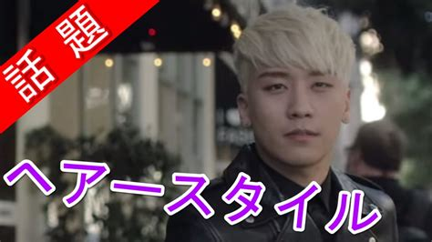 超イケメン bigbang viの髪型まとめ動画 2015