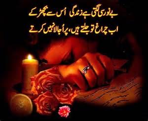 shayari urdu images urdu shayari picture urdu shayari wallpaper love shayari urdu sad love
