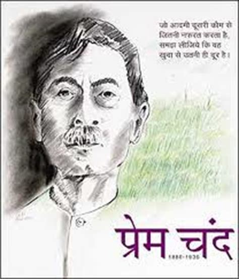 premchand biography in english interactions prem chand s short story bade bhai sahib