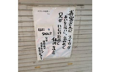 Toko Libur alasan alasan aneh yang digunakan toko di jepang untuk