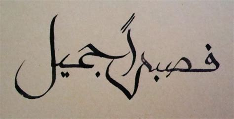 tattoo in dream islam 210 best tattoo images on pinterest arabic calligraphy