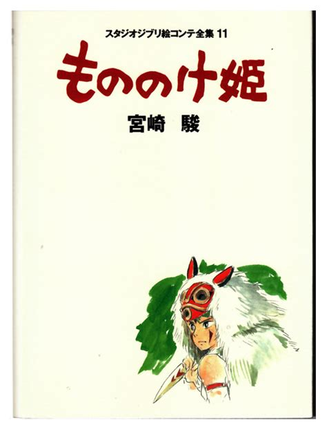 princess mononoke picture book books mononoke hime princess mononoke story board book vol 11