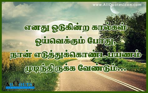 inspirational quotes in tamil archives hd wallpapers best quotes hd images in tamil gendiswallpaper