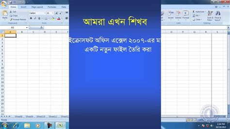 tutorial excel microsoft office 2007 ms office excel 2007 bangla tutorial 1 youtube