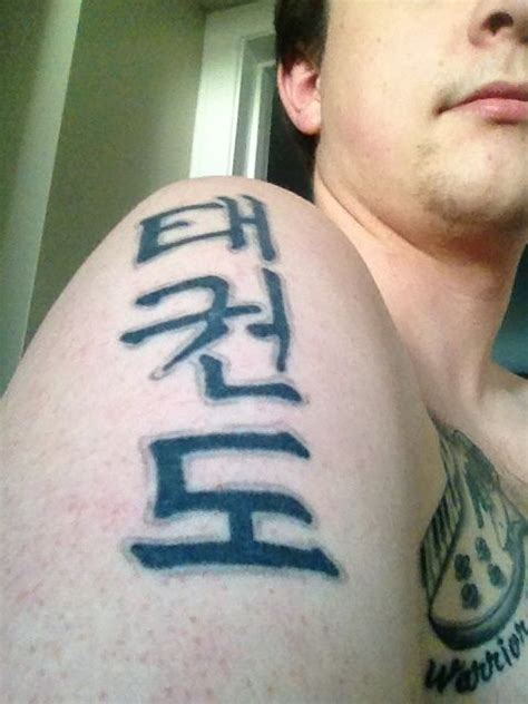 taekwondo tattoo in korean 154 best images about tae kwon do on pinterest taekwondo