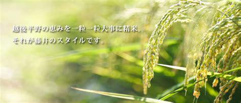 mail fujiishoten co jp loc us 米穀卸売販売 株式会社藤井商店
