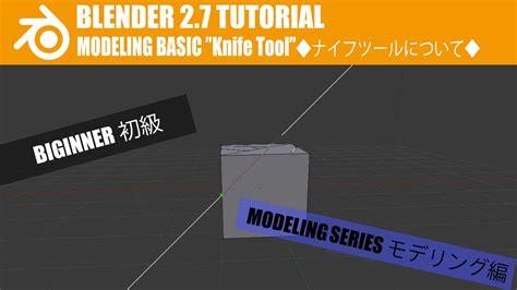 blender tutorial knife blender tutorial biginner knife tool blenderの使い方 基本編 ナイフ