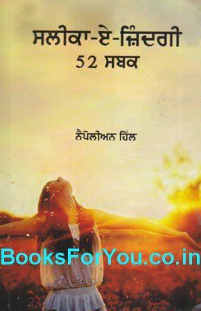 shuniya and punjabi edition books 52 lessons for punjabi edition books for you