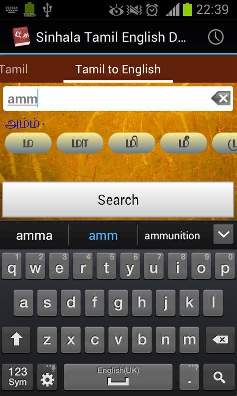 sinhala tamil english dictionary   install android